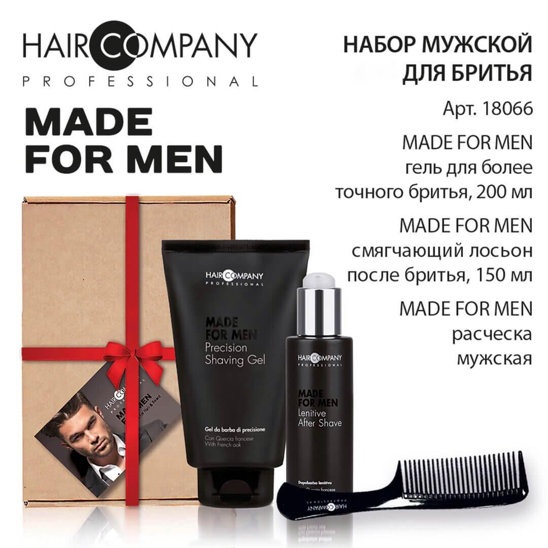 НАБОР МУЖСКОЙ ДЛЯ БРИТЬЯ MADE FOR MEN